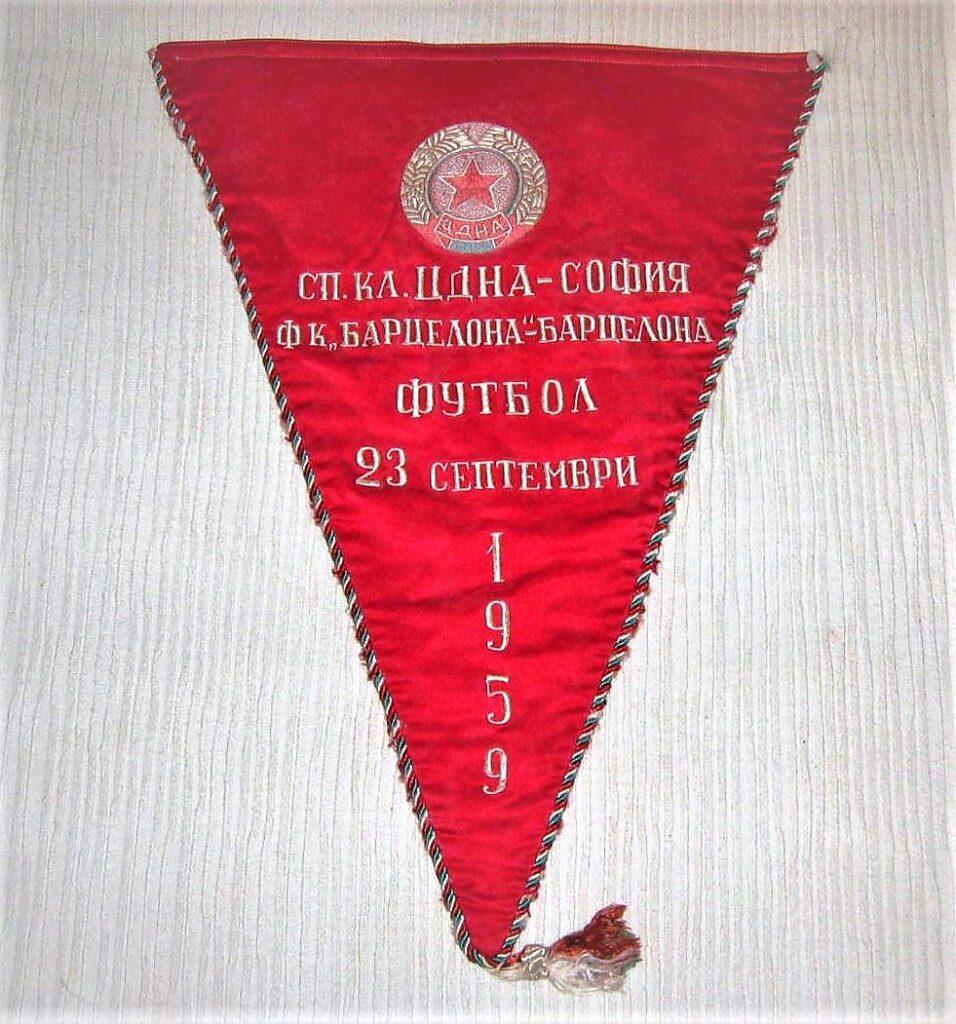 Gagliardetto incontro CDNA Sofia – Barcellona, Coppa delle Coppe 1959 – 1960